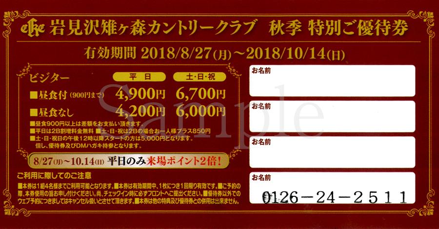 autumn-event_02
